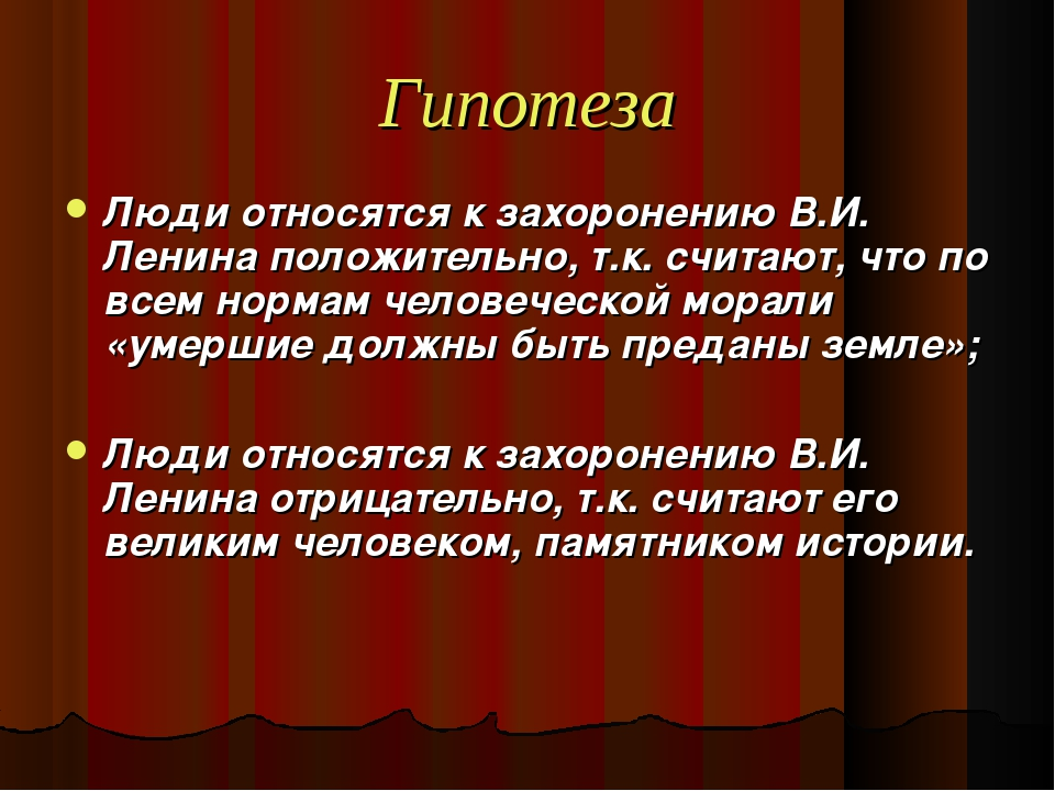 Гипотеза Люди относятся к захоронению В.И. Ленина положительно, т.к. считают,...