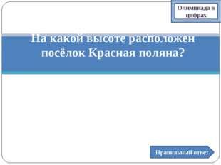 Правильный ответ На какой высоте расположен посёлок Красная поляна? а) 350-40