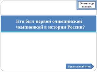Кто был первой олимпийской чемпионкой в истории России? Правильный ответ Олим