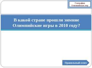 В какой стране прошли зимние Олимпийские игры в 2010 году? Правильный ответ Г
