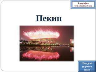 Пекин География Олимпийских игр Назад на игровое поле