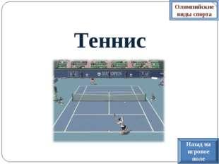 Теннис Олимпийские виды спорта Назад на игровое поле