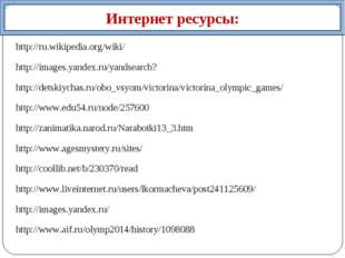 http://ru.wikipedia.org/wiki/ http://images.yandex.ru/yandsearch? http://dets