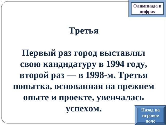 Третья Первый раз город выставлял свою кандидатуру в 1994 году, второй раз —...