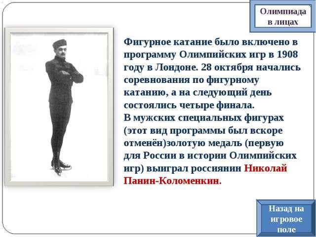 Фигурное катание было включено в программу Олимпийских игр в 1908 году в Лонд...