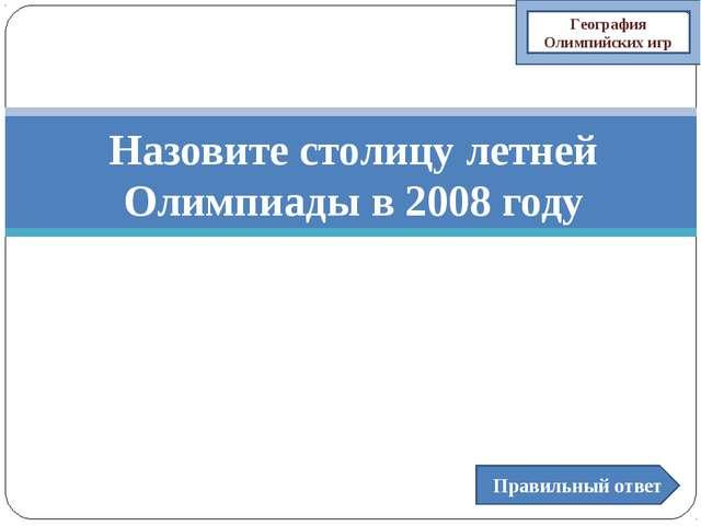 Назовите столицу летней Олимпиады в 2008 году Правильный ответ География Олим...