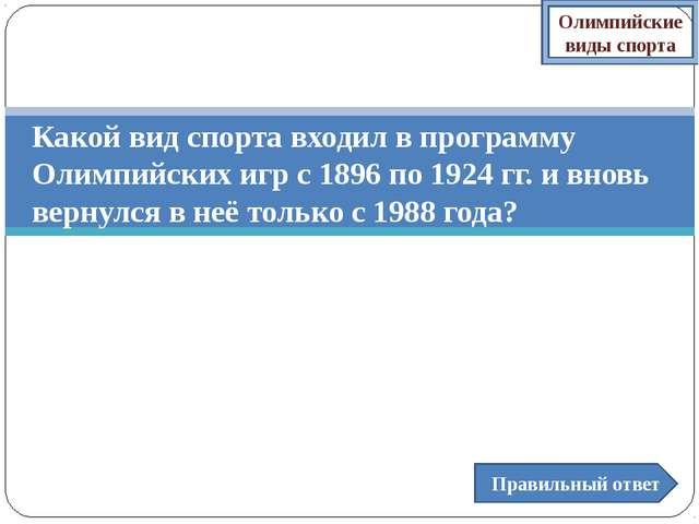 Какой вид спорта входил в программу Олимпийских игр с 1896 по 1924 гг. и внов...