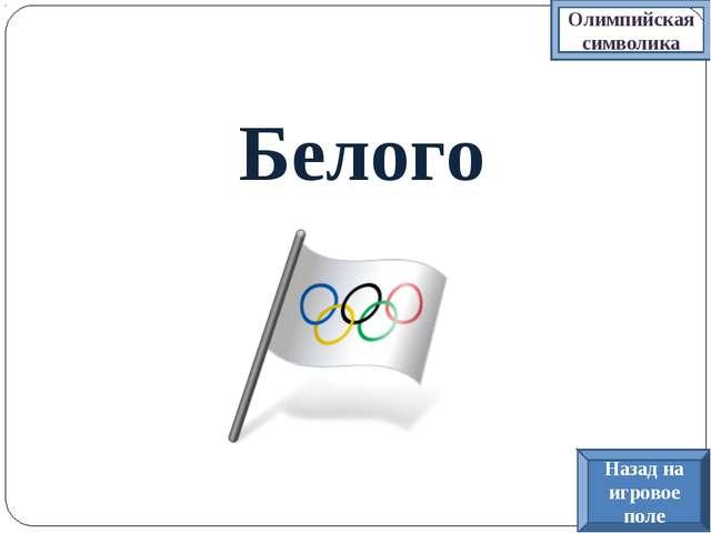 Белого Олимпийская символика Назад на игровое поле