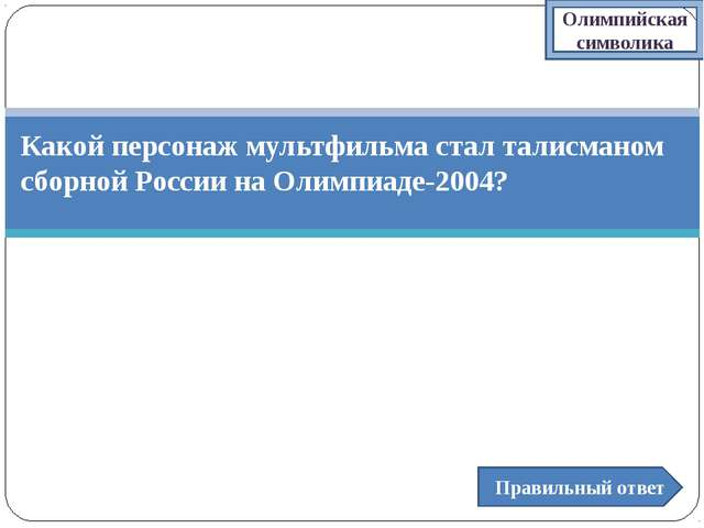 Какой персонаж мультфильма стал талисманом сборной России на Олимпиаде-2004?...