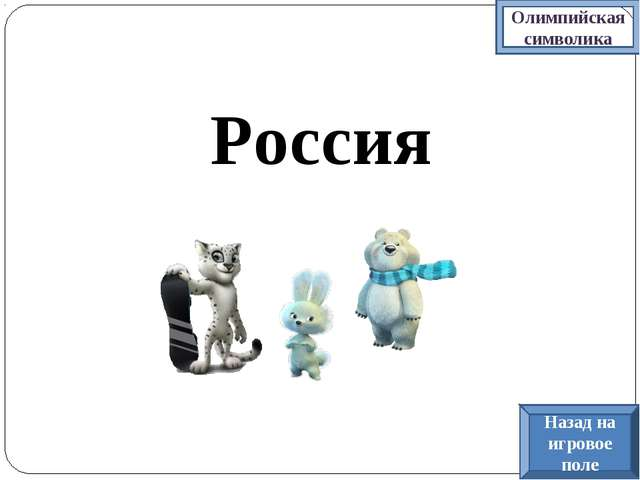 Россия Олимпийская символика Назад на игровое поле