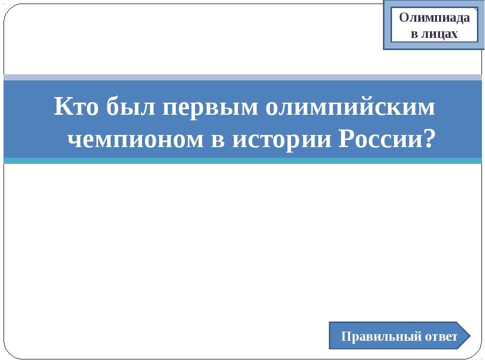 Кто был первым олимпийским чемпионом в истории России? Правильный ответ Олимп...