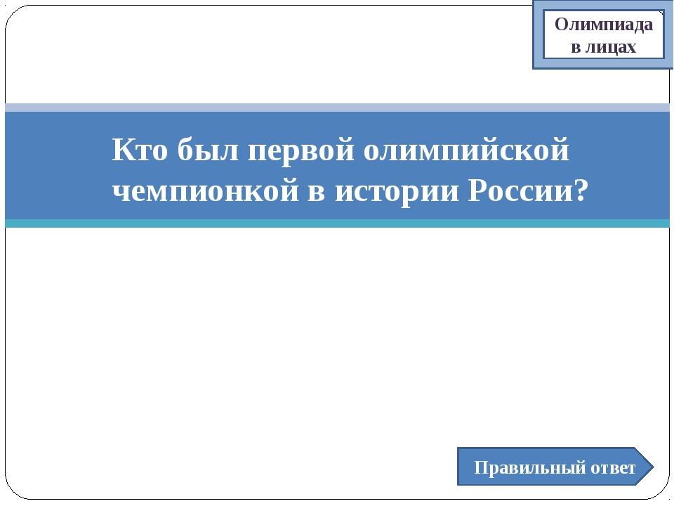 Кто был первой олимпийской чемпионкой в истории России? Правильный ответ Олим...
