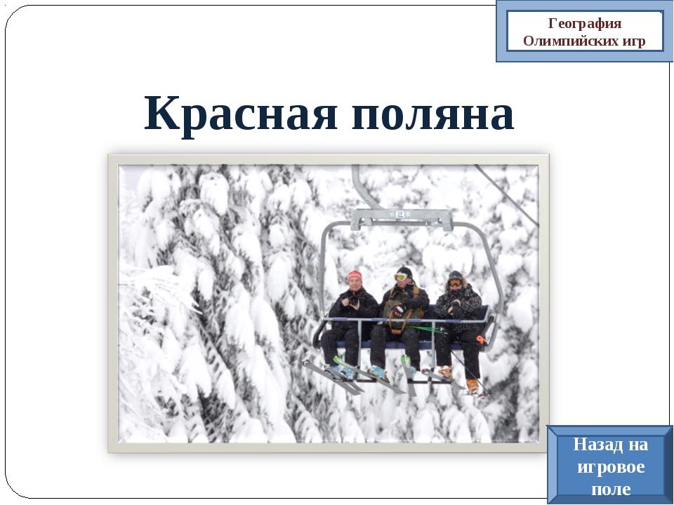 Красная поляна География Олимпийских игр Назад на игровое поле