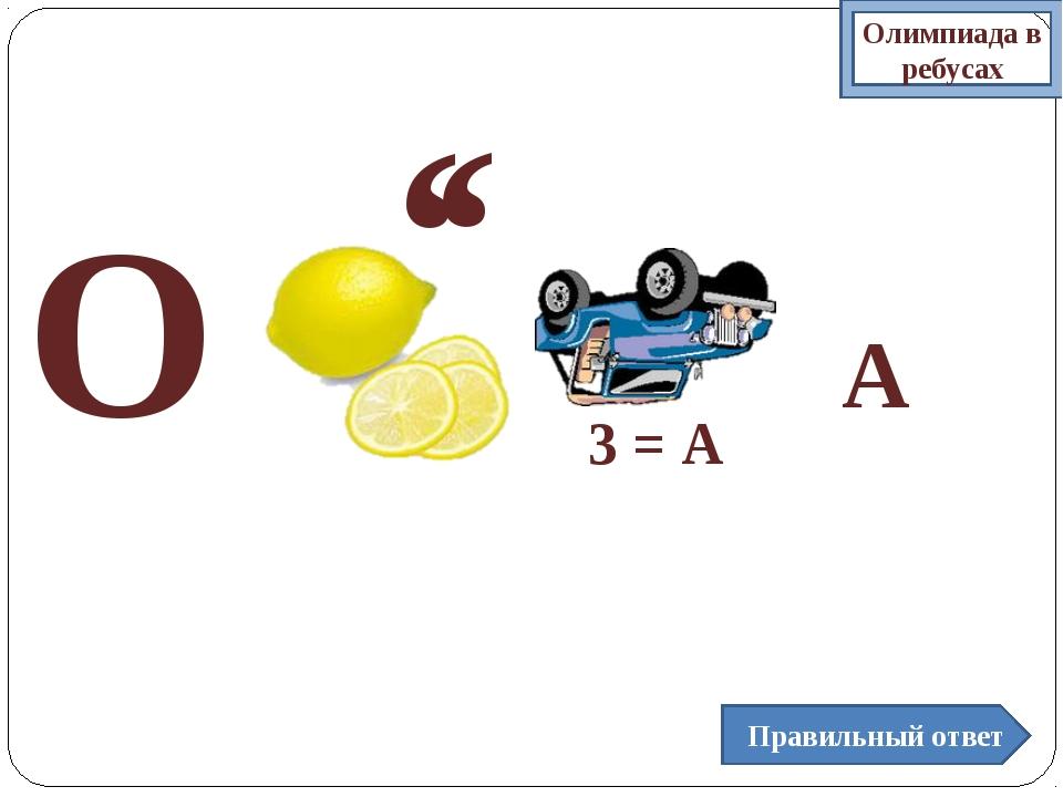 О Правильный ответ Олимпиада в ребусах 3 = А , , А