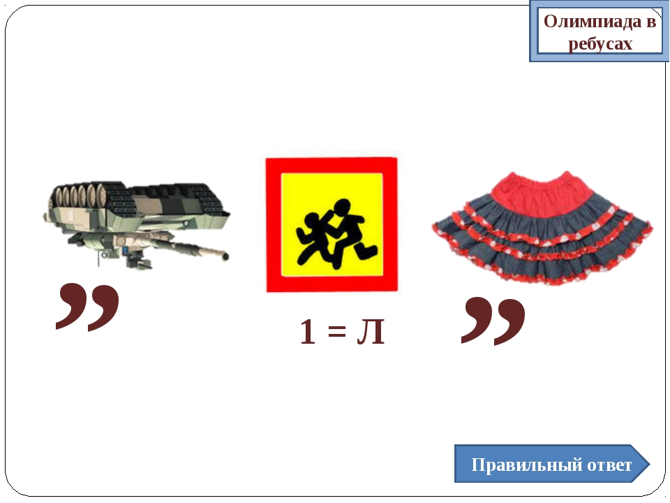 Правильный ответ 1 = Л Олимпиада в ребусах