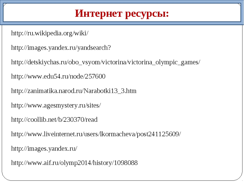 http://ru.wikipedia.org/wiki/ http://images.yandex.ru/yandsearch? http://dets...