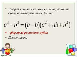 Для разложения на множители разности кубов используют тождество - формула раз