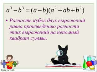 Разность кубов двух выражений равна произведению разности этих выражений на н