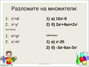 Разложите на множители: с6+в9 х3-у6 Самостоятельно: к6+р9 х3-m9 а) 16х2-9 б)