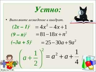 Устно: Выполните возведение в квадрат. (2x – 1)2 (9 – n)2 (–3a + 5)2