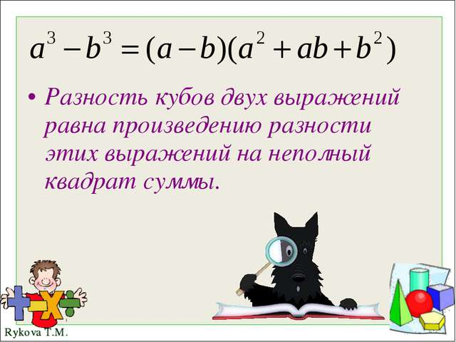Разность кубов двух выражений равна произведению разности этих выражений на н...