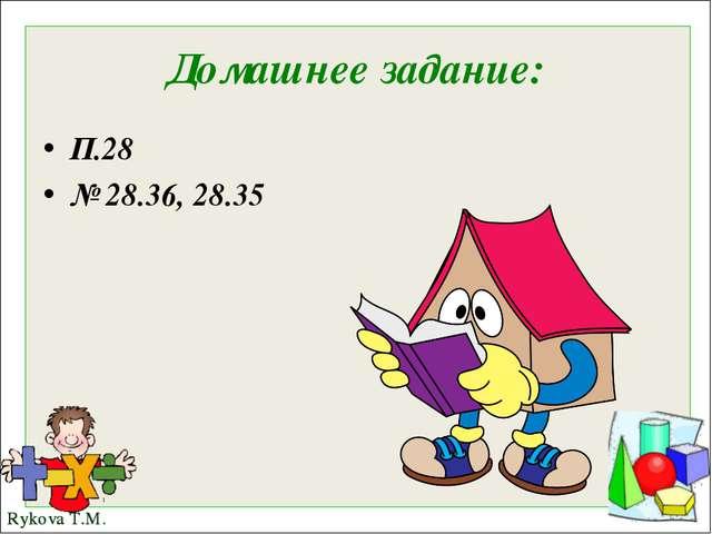 Домашнее задание: П.28 № 28.36, 28.35