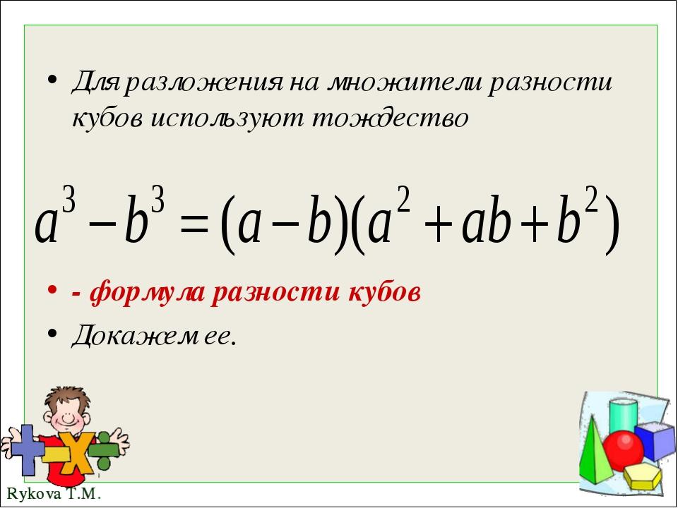 Для разложения на множители разности кубов используют тождество - формула раз...