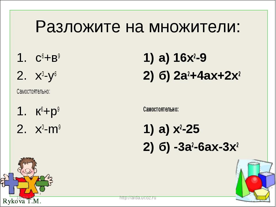 Разложите на множители: с6+в9 х3-у6 Самостоятельно: к6+р9 х3-m9 а) 16х2-9 б)...