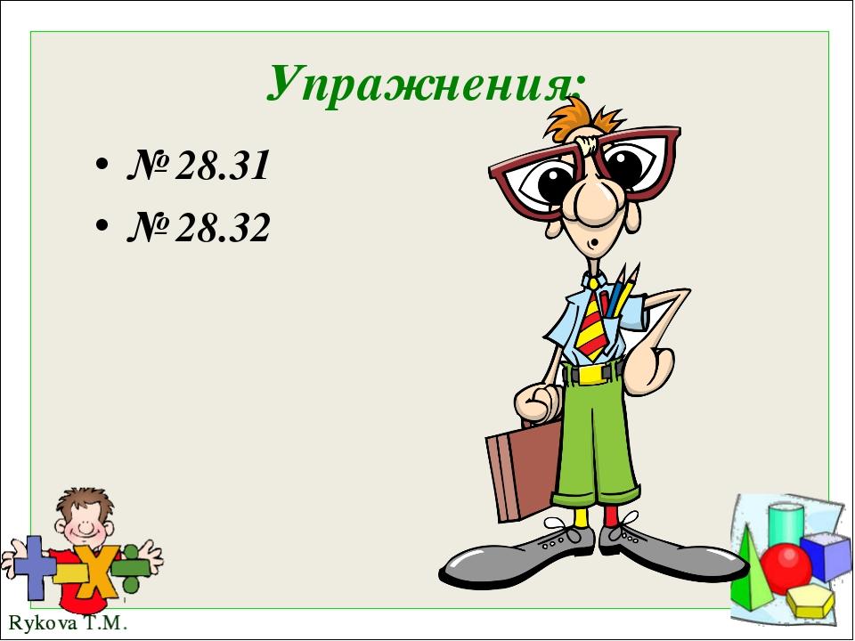 Упражнения: № 28.31 № 28.32