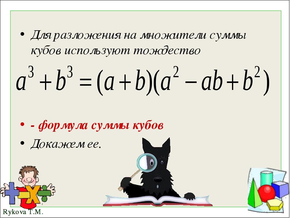 Для разложения на множители суммы кубов используют тождество - формула суммы...
