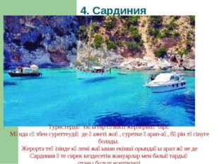 4. Сардиния Туристердің тағы бір сүйікті жерлерінің бірі. Мұнда сөзбен суретт