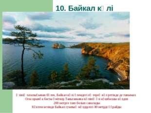 10. Байкал көлі Өзінің тазалығынан бөлек, Байкал көлі әлемдегі ең терең көл р