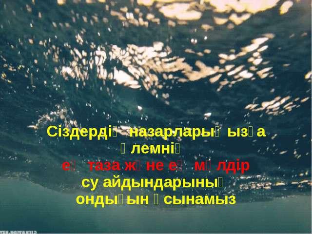 Сіздердің назарларыңызға әлемнің ең таза және ең мөлдір су айдындарының ондығ...