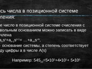 Запись числа в позиционной системе счисления: Любое число в позиционной систе