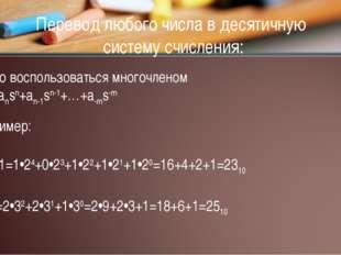 Перевод любого числа в десятичную систему счисления: Нужно воспользоваться мн