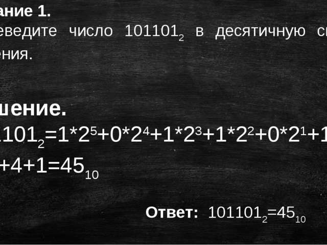 Задание 1. Переведите число 1011012 в десятичную систему счисления. Решение....