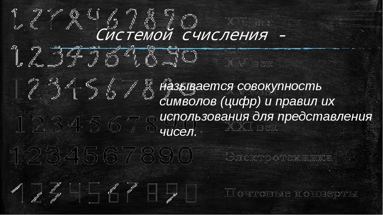 Системой счисления - называется совокупность символов (цифр) и правил их испо...