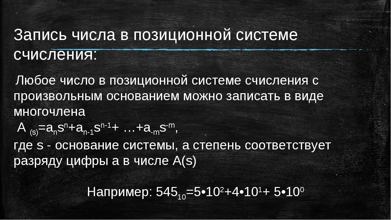 Запись числа в позиционной системе счисления: Любое число в позиционной систе...