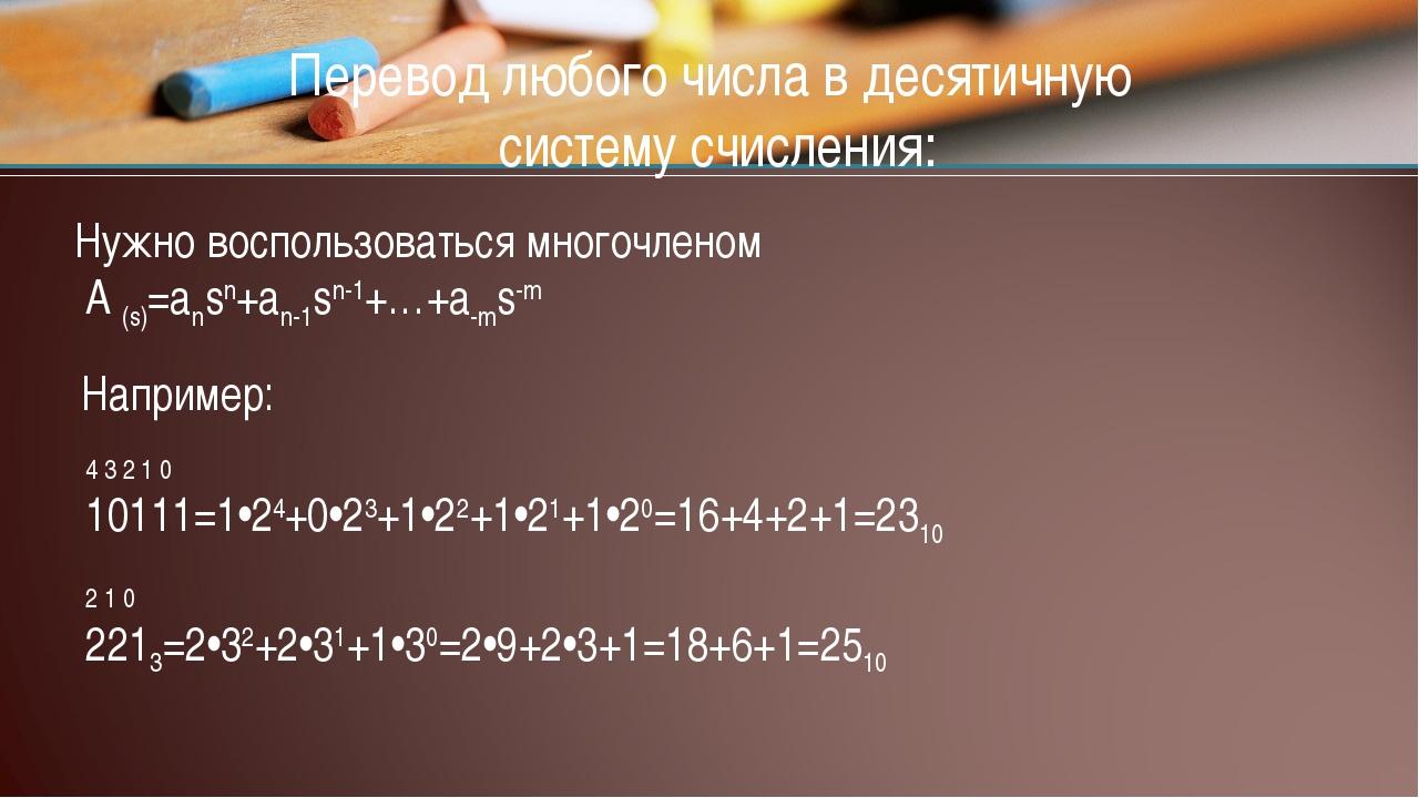 Перевод любого числа в десятичную систему счисления: Нужно воспользоваться мн...