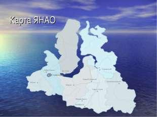 Карта ЯНАО