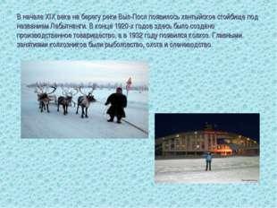 В начале XIX века на берегу реки Выл-Посл появилось хантыйское стойбище под н