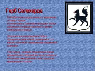 Герб Салехарда В серебре черная идущая лисица с червлеными глазами и языком.