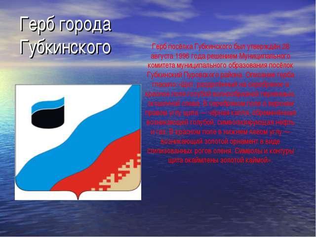 Герб города Губкинского Герб посёлка Губкинского был утверждён 28 августа 199...