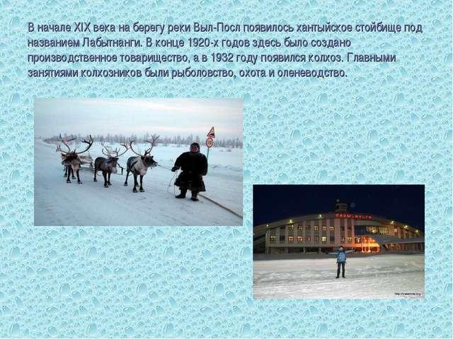В начале XIX века на берегу реки Выл-Посл появилось хантыйское стойбище под н...