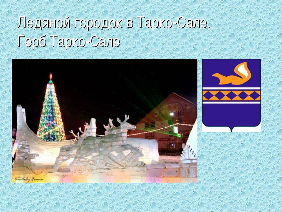 Ледяной городок в Тарко-Сале. Герб Тарко-Сале
