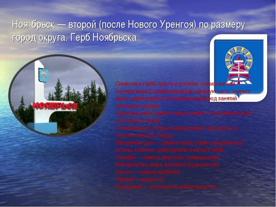 Ноя́брьск — второй (после Нового Уренгоя) по размеру город округа. Герб Ноябр...
