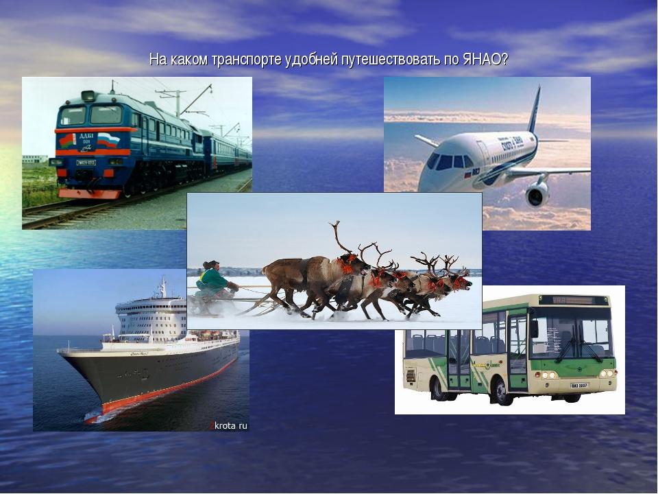 На каком транспорте удобней путешествовать по ЯНАО?