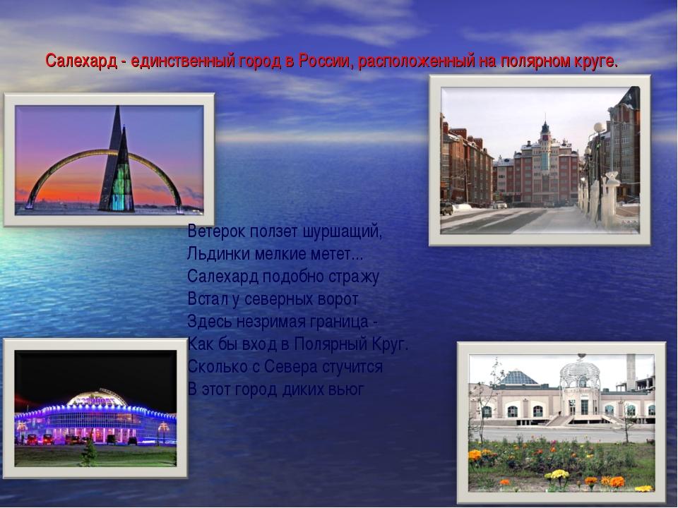 Салехард - единственный город в России, расположенный на полярном круге. Вет...