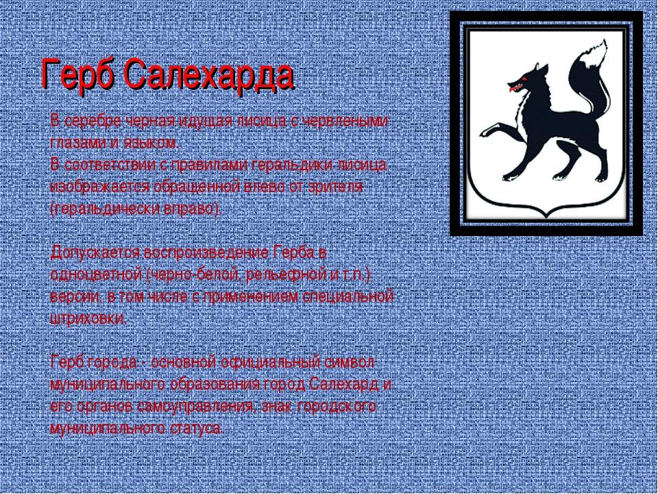 Герб Салехарда В серебре черная идущая лисица с червлеными глазами и языком....