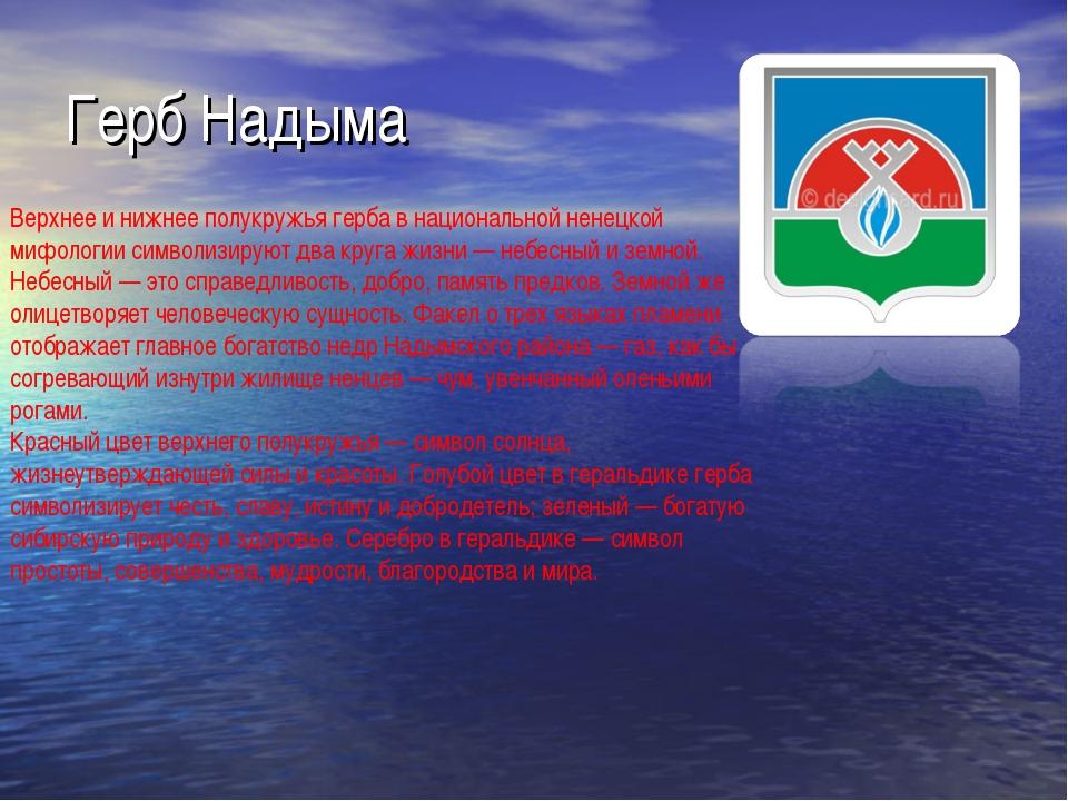 Герб Надыма Верхнее и нижнее полукружья герба в национальной ненецкой мифолог...